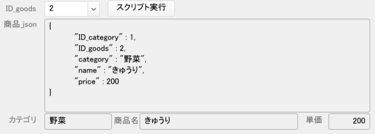 """{ """"ID_category"""" : 1, """"ID_goods"""" : 1, """"category"""" : """"野菜"""", """"name"""" : """"キャベツ"""", """"price"""" : 100 }"""