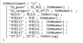 "JSONSetElement ( ""{}"" ; [ ""単価[0]"" ; 単価 ; JSONNumber] ; [ ""単価[1]"" ; 単価[2] ; JSONNumber] ; [ ""単価[2]"" ; 単価[3] ; JSONNumber] ; [ ""単価[3]"" ; 単価[4] ; JSONNumber] ; [ ""単価[4]"" ; 単価[5] ; JSONNumber] ; )"